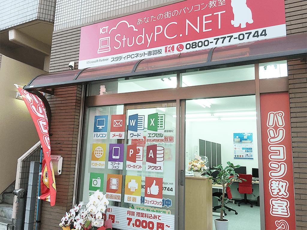 パソコン教室 StudyPC.NET赤羽校