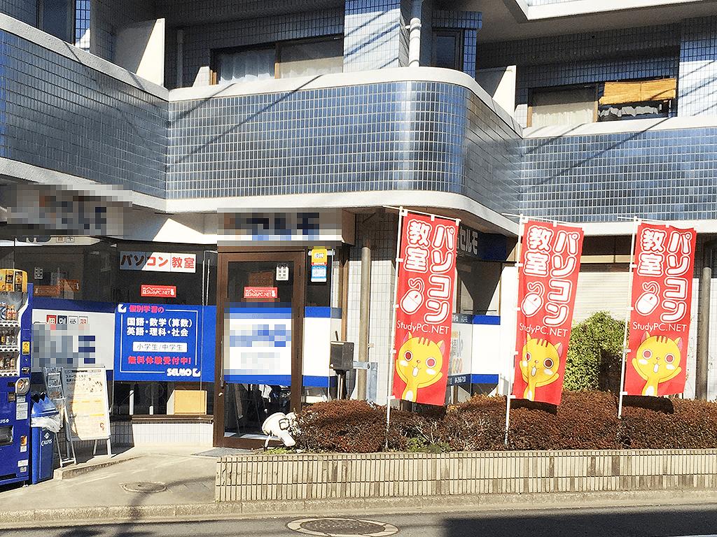 パソコン教室新所沢泉町教室