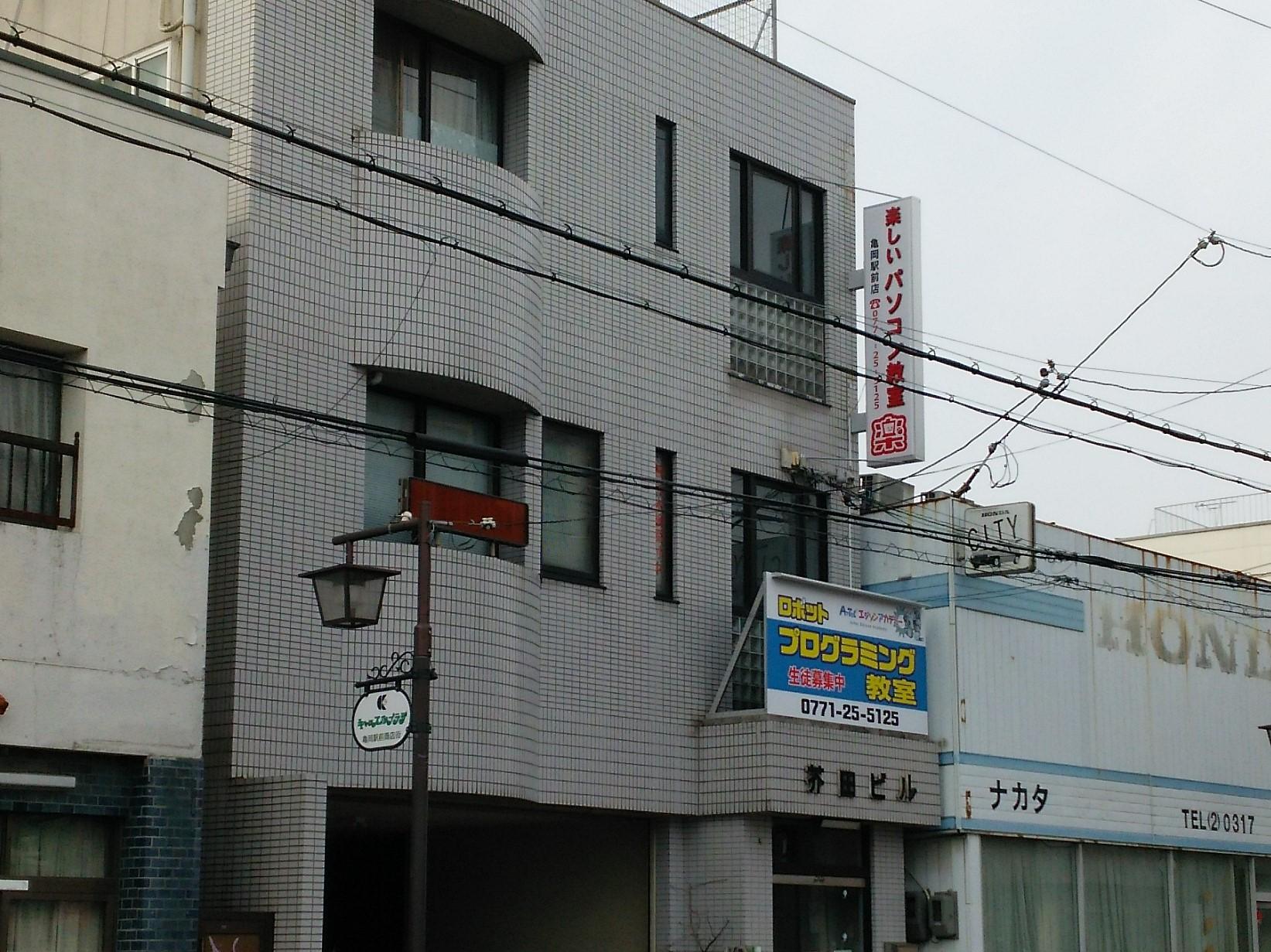 楽しいパソコン教室 亀岡駅前店