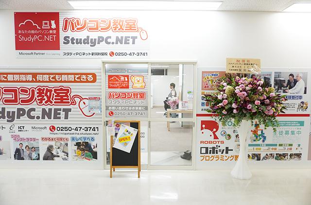 スタディPCネット新潟秋葉校