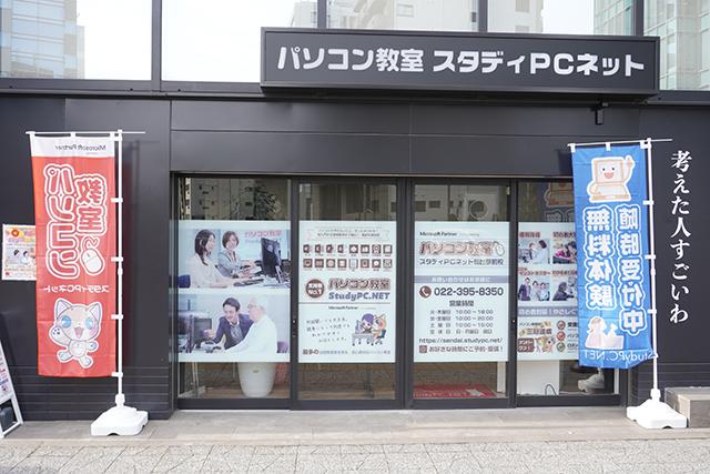 スタディPCネット仙台駅前校
